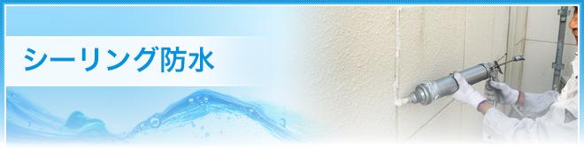 シーリング防水